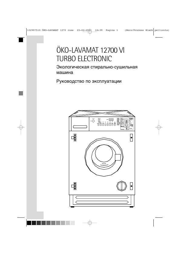 Инструкция Aeg Oko Lavamat 606