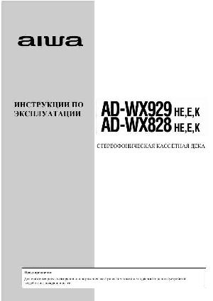 aiwa ad wx929 схема принципиальная