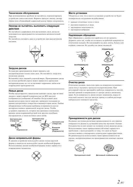 Инструкция Alpine Cde 120r - фото 3