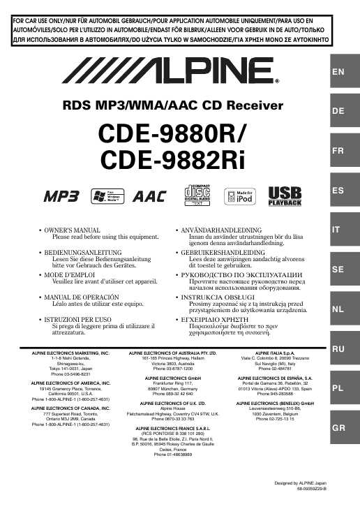 Инструкция Alpine Cde 9882ri - фото 8
