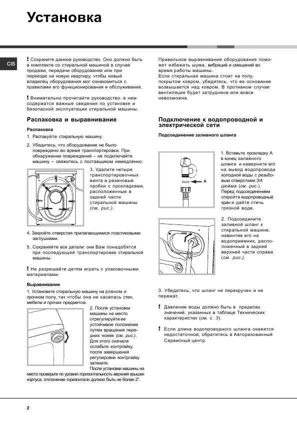 бесплатная аристон инструкция