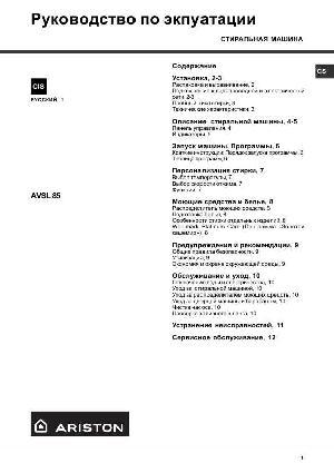 Ariston avsl 129 инструкция