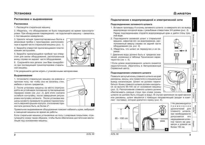 Ariston Avsl100 Инструкция