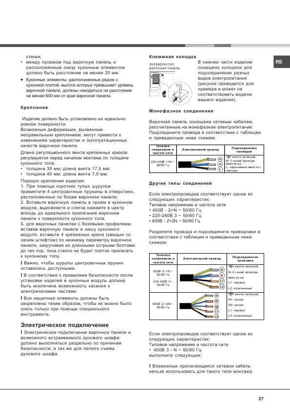 Инструкция Ariston Avtl 104