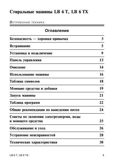 Инструкция По Стиральной Машине Аристон Als88x
