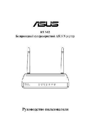 Asus instruction manuals
