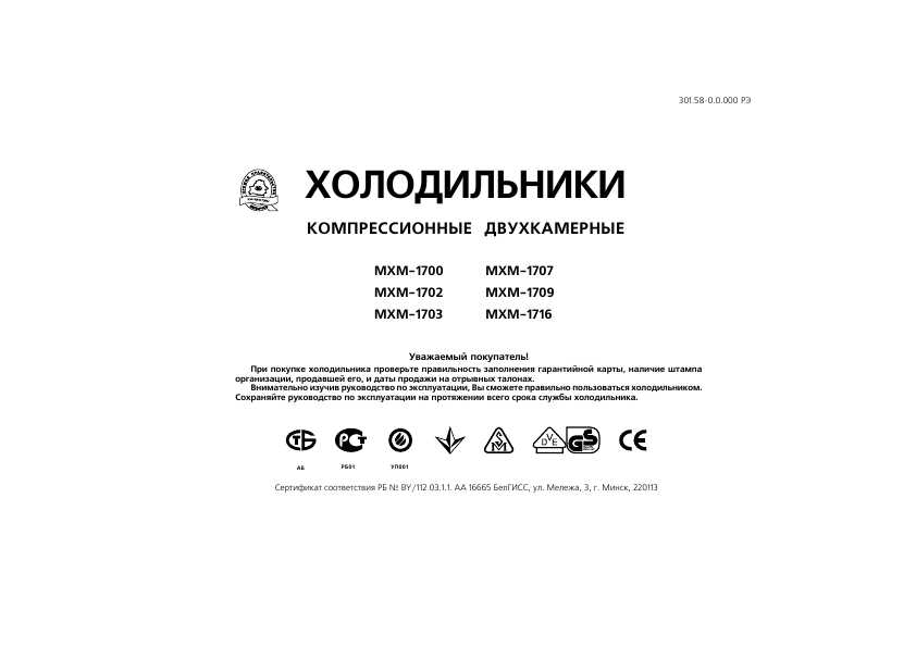 Инструкция Atlant MXM-1703