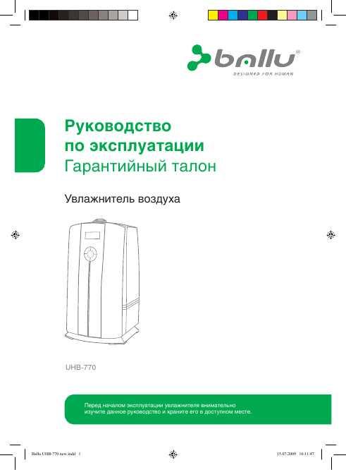 инструкция по пользованию пультом Dg11h1-01 E от кондиционера Ballu - фото 6