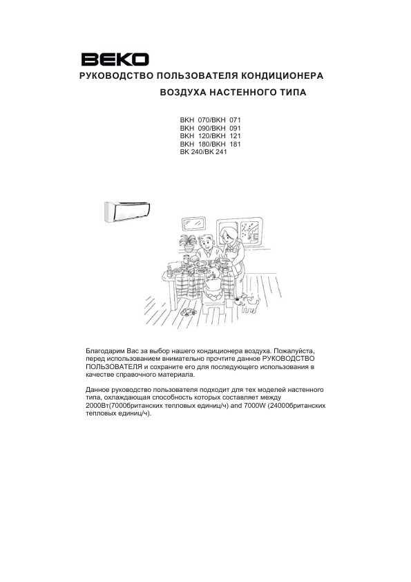 Beko Bkh 120 Инструкция - фото 3