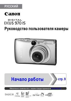 Инструкция По Эксплуатации Фотоаппарата Canon Digital Ixus70