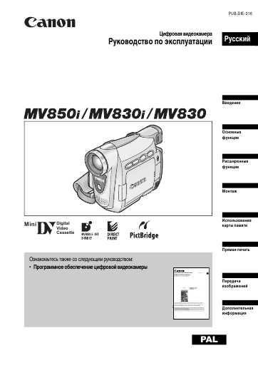 Canon Mv830i Инструкция