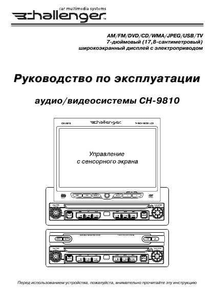 Инструкция По Эксплуатации Автомагнитолы Shelenger