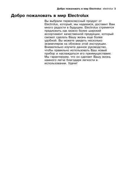 Electrolux Esl 45010 Инструкция