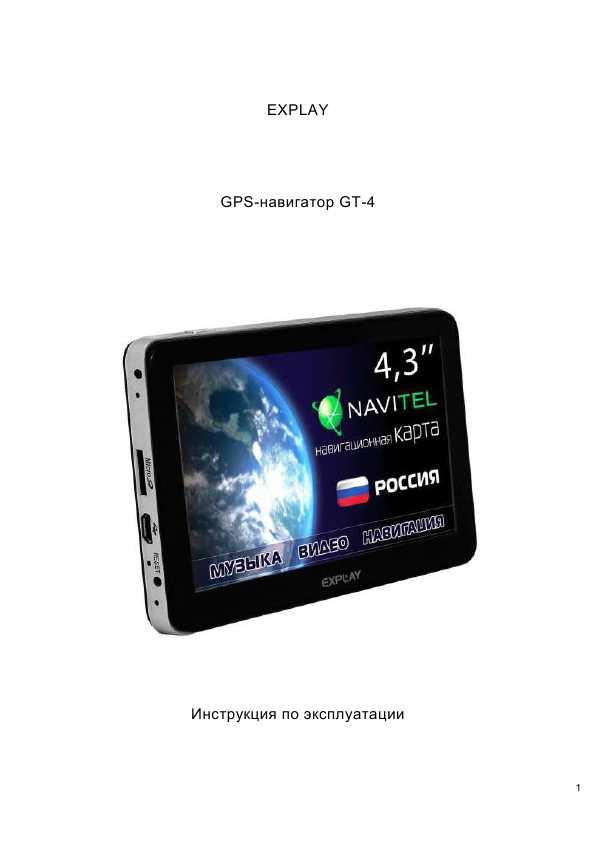 Прошивка Explay Pn 930 С 4 Gb От 20 04 11