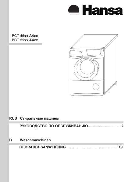 инструкция pct