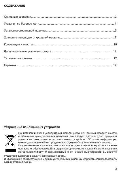 инструкция Pct - фото 4