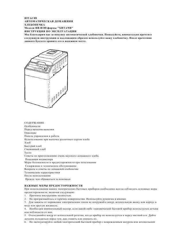 Инструкция хлебопечка hitachi hb-c103 инструкция