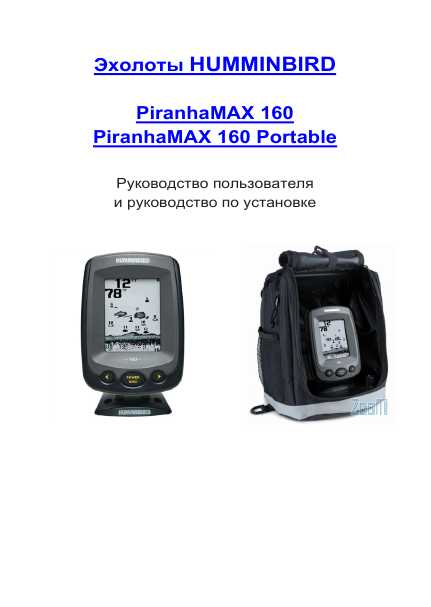 http://www.manual-shop.ru/published/publicdata/MANUALSHOP/attachments/SC/products_pictures/humminbird_piranhamax-160_160portable-0_enl.jpg