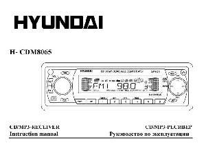 hyundai m-cmmd4059 инструкция на русском