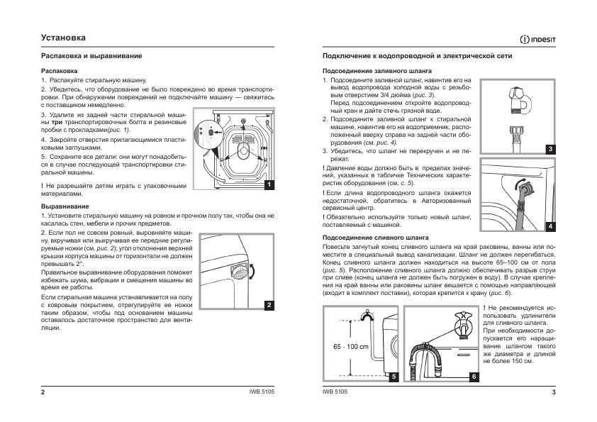 Инструкция Стиральной Машины Индезит Wes 9Xr