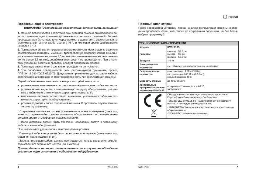 Инструкция Стиральной Машины Индезит 5105