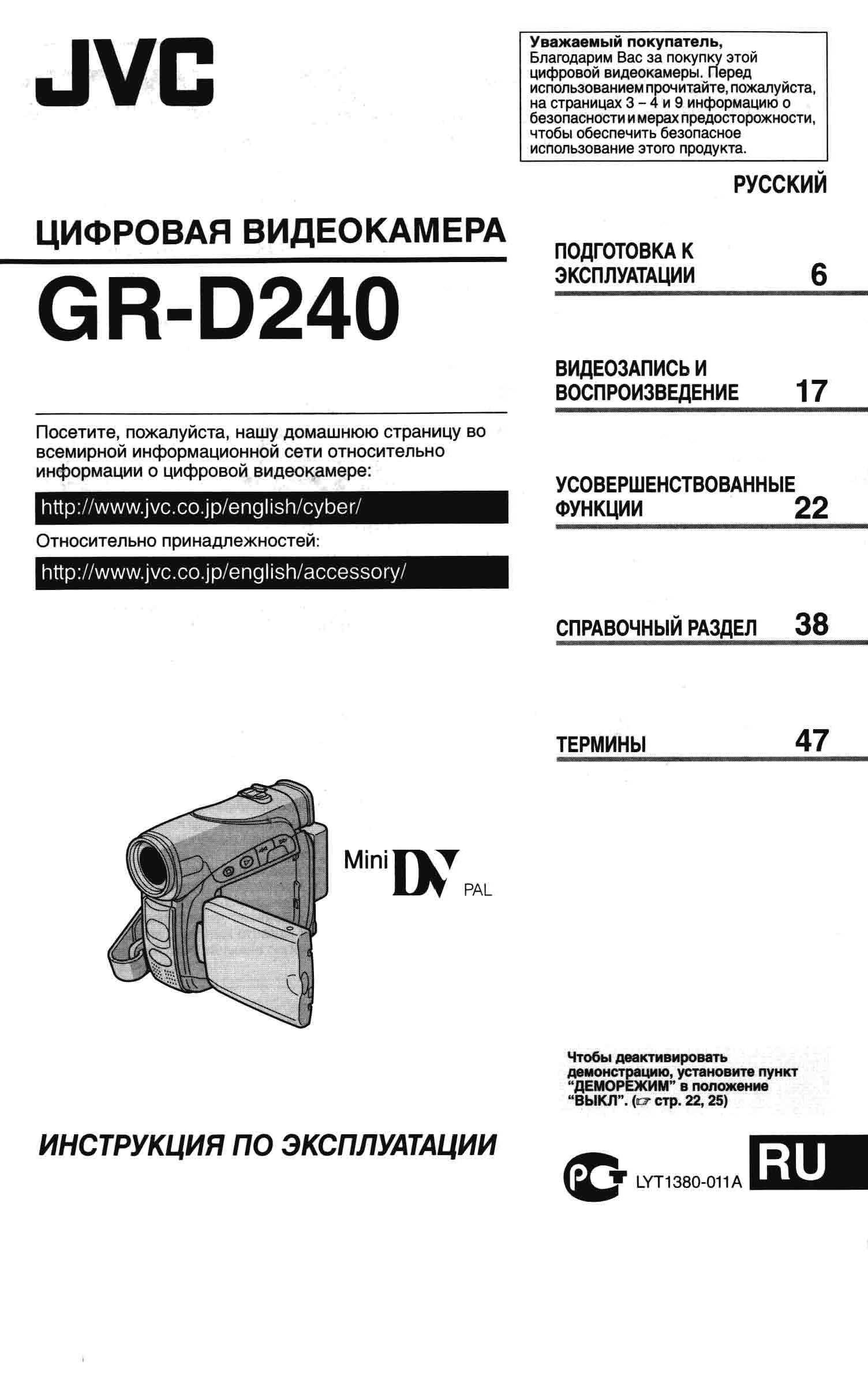 инструкция к видеокамере jvc gr-d640e