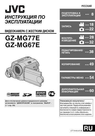 Foldermount инструкция на русском - фото 4