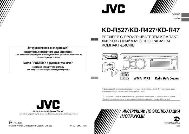 Инструкция Jvc Kd-r527 - фото 4