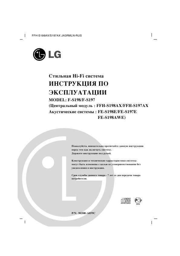 Lg ffh s198 скачать инструкцию по эксплуатации