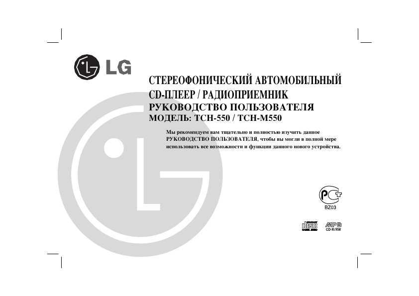 Инструкция Lg Gt-9772A