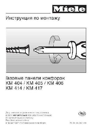 все инструкции миле