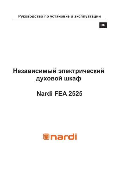 Nardi Fea 2525 Инструкция - фото 10