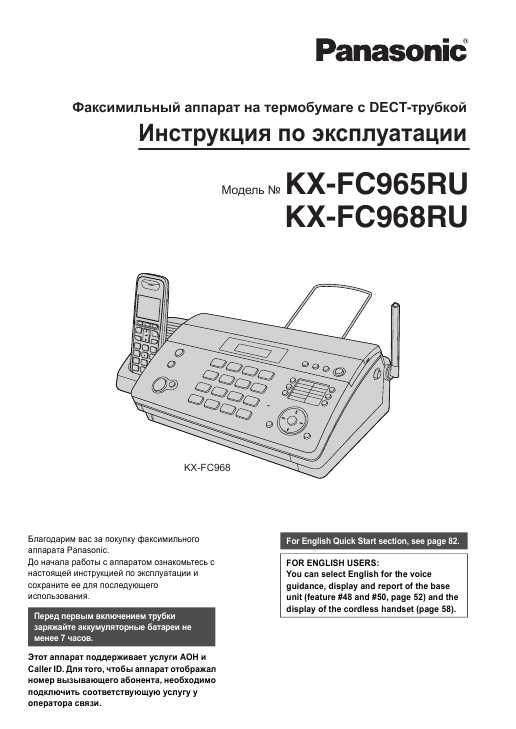 Инструкция Для Panasonic Kx Tc-1741 B
