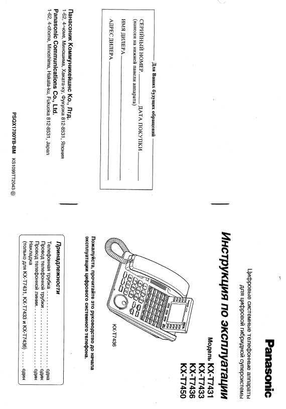 Panasonic Kx-t7433 инструкция на русском читать