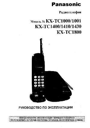 Радиотелефон Панасоник Инструкция По Эксплуатации