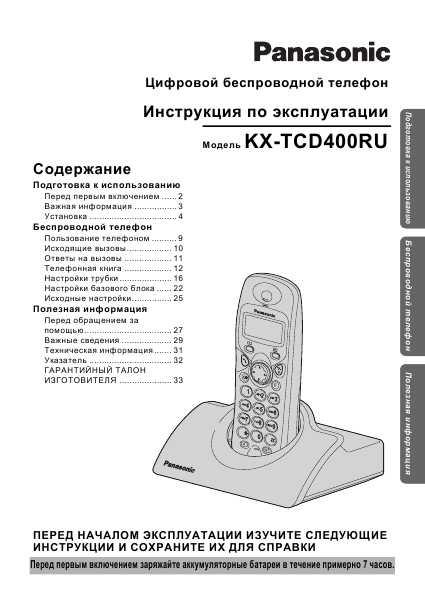 Инструкция По Применению Телефона Панасоник
