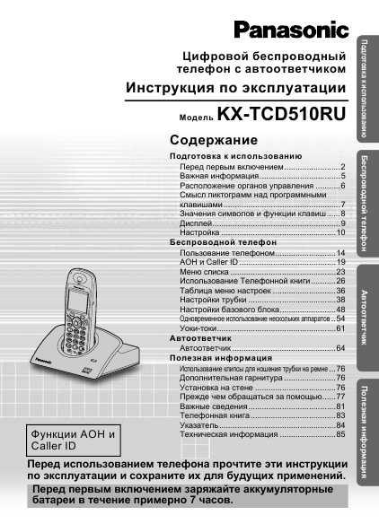 Инструкция По Эксплуатации К Телефону Tx-8607