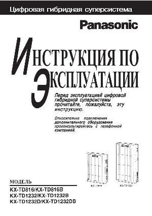 мини-АТС Panasonic: описание инструкция документация схемы