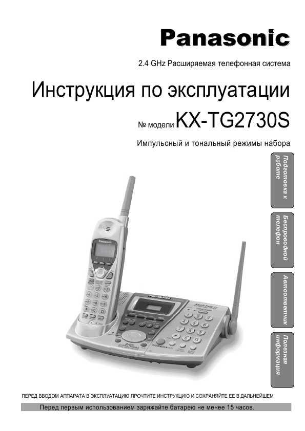 Домашний Телефон Панасоник Инструкция Kx Tg1711