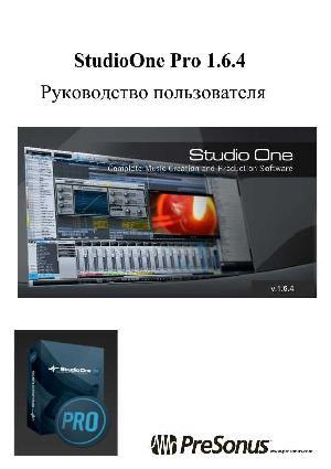 studio one инструкция на русском
