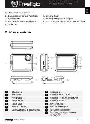 инструкция к roadrunner 300
