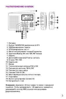 Инструкция Ritmix Rpr 7020 - фото 8