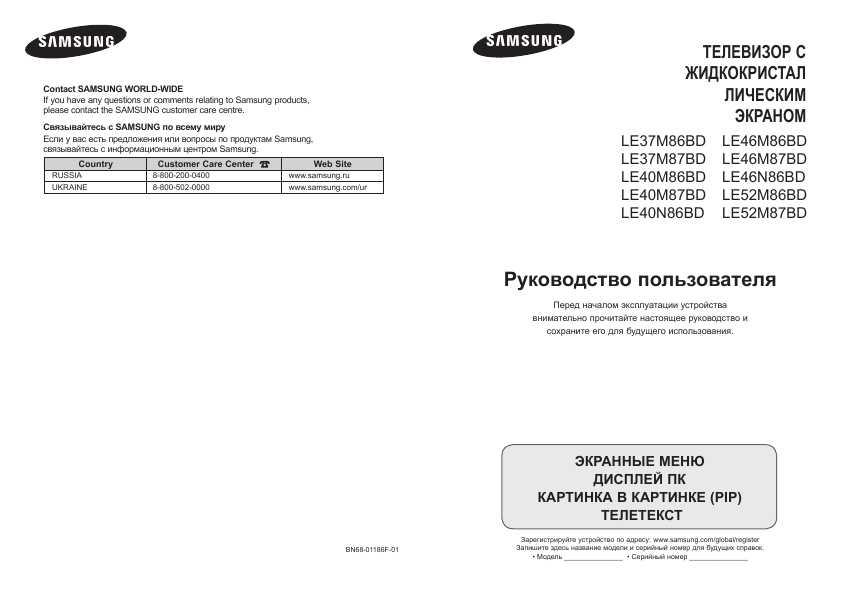 инструкция samsung le40m87bd