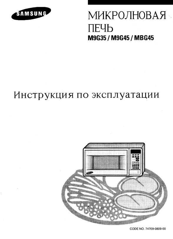 Samsung M9g45 инструкция скачать - фото 10