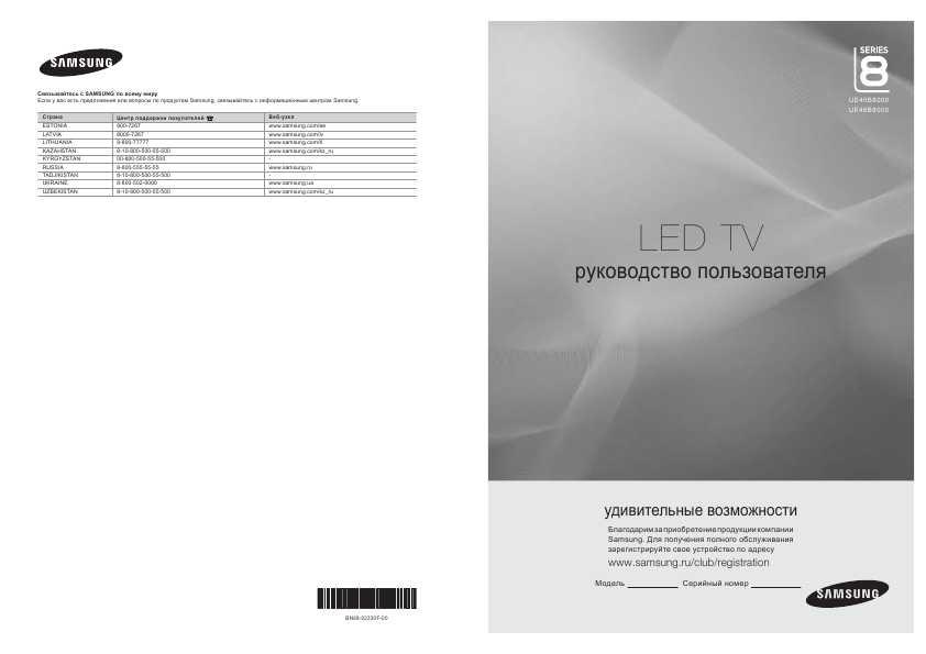 Samsung le32b550 инструкция
