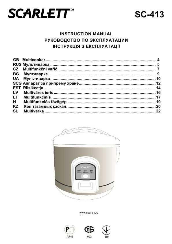 Мультиварка скарлет инструкция по применению иы