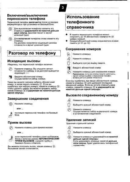 Инструкция По Эксплуатации Панасоник Телевизора Тс 2150R