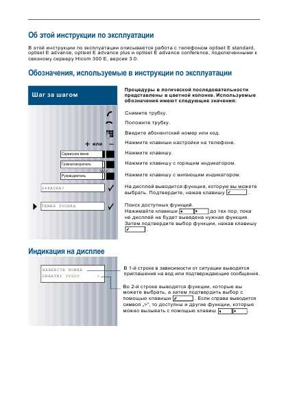 Siemens Optiset E Standard Инструкция - фото 5