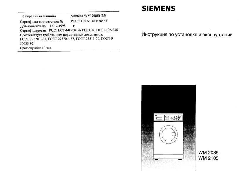 Инструкцию К Siemens Siwamat 2250