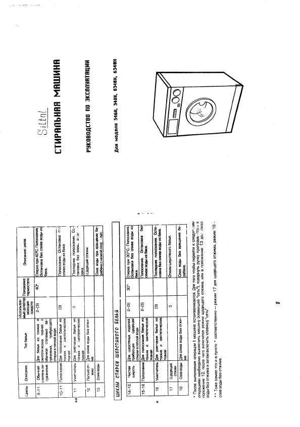 Reeson Ti 834 X Инструкция